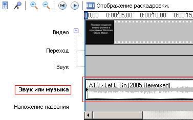 Создание видеоклипов из цифровых фотографий с помощью программы Windows Movie Maker. Обсуждение на LiveInternet - Российский Сер