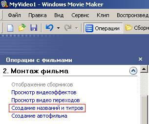Програмку по созданию цифрового видео