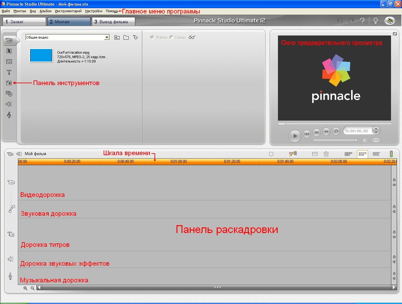 Скачать программу по созданию фильма на русском языке